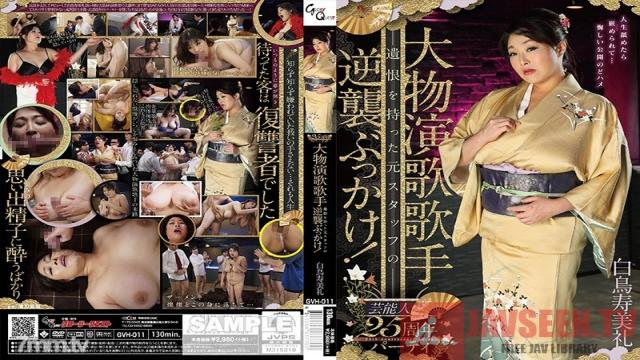 GVH-011 Studio GLORY QUEST - Famous Enka Singer 25th Anniversary Party, Former Stuff With Grudges In Counterattack Bukkake! Sumire Shiratori
