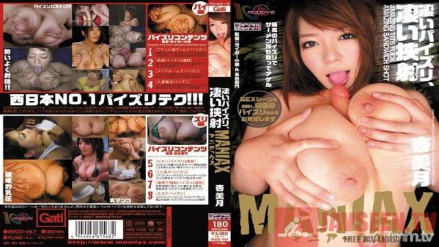 MIGD-467 Studio MOODYZ - Mind Blowing Titty Fucks MANIAX An Mitsuki