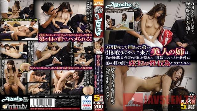 AP-732 Studio Apache - A Beautiful Stepsister Comes To Her Stepbrother's Rescue When He Gets Caught Shoplifting, And She Gets Fucked By The Shopkeeper Right In Front Of His Eyes