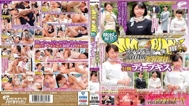 DVDMS-492 Studio Deep's - Faces Revealed! The Magic Mirror Number Bus A Neat And Clean Elegant Lady Who Works At The Beauty Counter Of A First-Class Department Store 8 Ladies All Having Sex In This Fuck Fest Special! This Beauty Counter Lady With Moist Lips Is Furiously