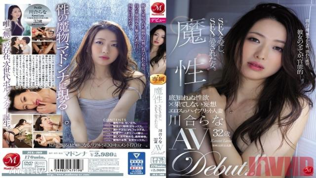 JUL-109 Studio Madonna - A woman who loves SEX and is loved by SEX. Kawai Rana 32-year-old AV Debut! !