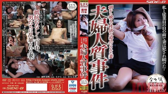 NSPS-868 Studio Nagae Style - Married Couple Hostage Incident A Wife Used As A Tool For Sexual Desire From Morning To Night Miho Tono