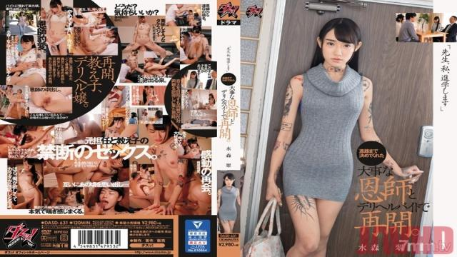 DASD-631 Studio Das - Teacher, I'll Do My Best! - A Sex Worker Is Reunited With Her Old High School Teacher Who Helped Her Choose Her Career Path - Sui Mizumori