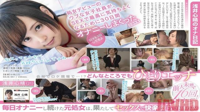 SDJS-051 Studio SOD Create - This Female Office Worker Wants To Make Sure Her Porno Debut Feels Incredible, So She Masturbates For 30 Days Leading Up To Her 3 Sex Scenes - Koharu Asai (21)