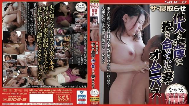 NSPS-869 Studio Nagae Style - The Cuckolding - My Wife Has Passionate Sex With Another Man - Omniverse
