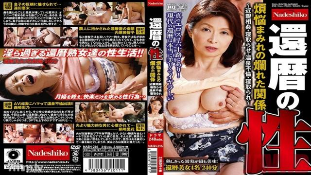 NASH-216 Studio Nadeshiko - 60-Something Sex - A TrouB**d Relationship - Forbidden Sex, Cuckolding, And Adultery At A Hot Spring