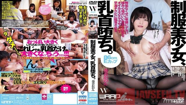 WFR-009 Studio Waap Entertainment - A Beautiful Y********l In Uniform Gets Defiled Through Her Nipples Kanon Kanade