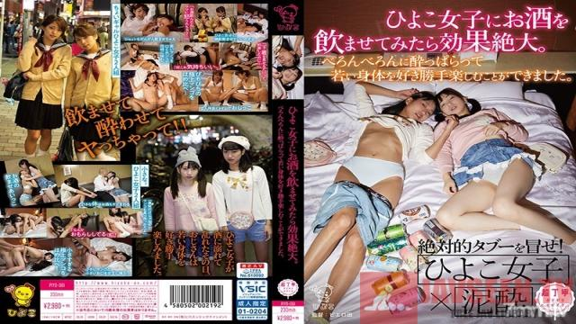 PIYO-061 Studio Hyoko - Giving Chicks Alcohol Has Amazing Effects. I Was Able To Freely Enjoy Their Young Bodies.