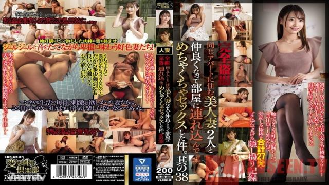 CLUB-606 Studio Hentai gentleman club - Complete voyeurism A case where she got along with two beautiful wives living in the same apartment and brought them to the room and had sex. Part 38