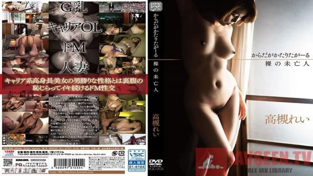 VGD-205 Studio HMJM - Her Body Does The Talking, Naked Widow, Rei Takatsuki