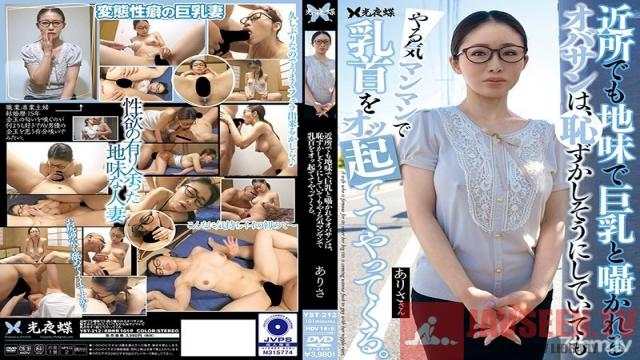 YST-212 Studio Komyo - A Mature Woman Who's Known To Be A Bit Boring - She Turns Out To Be Gagging For Sex, And Willing To Do What It Takes To Please You With Her Big Tits - Arisa Shitara