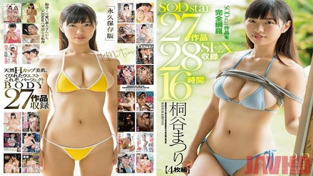 STARS-193 Studio SOD Create - [4 Discs SODstar 27 Works, 28 SEX Recordings, 16 Hours Matsuri Kiritani