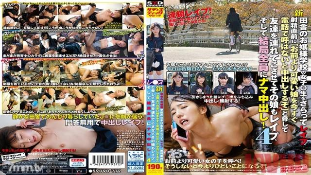 "SVDVD-772 Studio Sadistic Village - All New We K****pped This Young Lady From An Sch**lgirl From Her Country Girls School And R**ed Her, But Before We Ejaculated, We Gave Her Some Orders To Fulfill, ""Bring A Girl Who's Cuter Than You, Or Else We'll Creampie You!&qu"