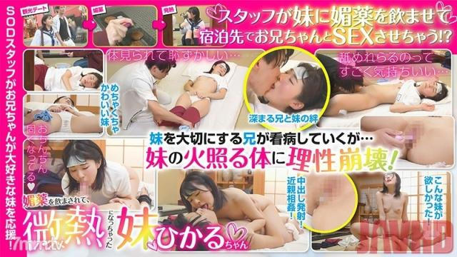 HSAM-002 Studio SOD Create - My Little Step-Sister Hikaru-chan Got Hot After Being Given A Magical Chemical (Hikaru Minadzuki)