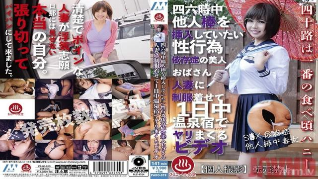 PAKO-019 Studio MERCURY - This Beautiful Old Married Woman Is Addicted To Sex And Has To Have A Cock In Her Pussy 24 Hours A Day, So I Dressed Her In A Uniform And Fucked Her All Day At A Hot Spring Resort Inn In This Video