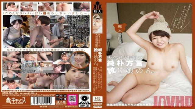 """KTKZ-065 Studio Kitixx/Mousouzoku - We Met A Naive, Airheaded Girl With A Countryside Accent - """"This Feels So Good, I Can't Believe It! I'm Gonna Cum...!"""" - You Just Have To See The Video To Understand Her Innocent Charm"""