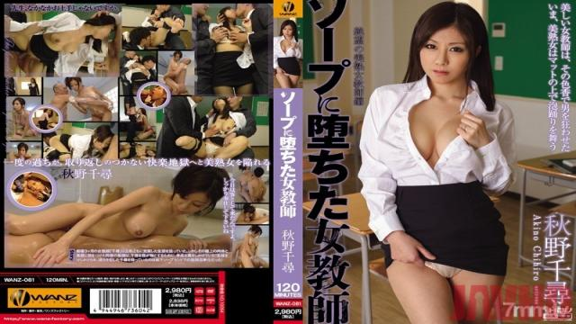 WANZ-081 Studio Wanz Factory - Female Teacher Who Fell Into Soapland Chihiro Akino