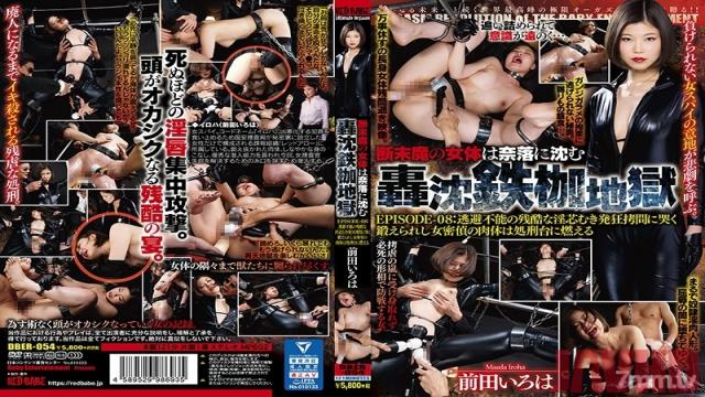 DBER-054 Studio BabyEntertainment - A Woman's Body Cries Out Before Sinking Into The Abyss - Hell In Iron Shackles - Episode 8 - Fucked Until She Cries, Unable To Escape - This Trained Female Spy's Body Is Burning Up - Iroha Maeda