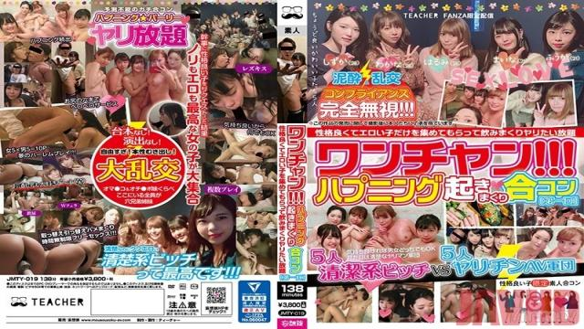 JMTY-019 Studio Teacher / Mousouzoku - One Chance! - A Social Mixer Where Anything Could Happen First Time We Gathered These Nice And Erotic Girls And Had Them Chug All They Want So They Could Fuck All They Want