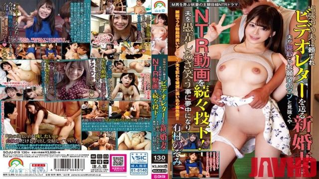 SOJU-019 Studio Yama to Sora - While Her Husband Was Away On Business, He Asked His New Wife To Send Him A Video Letter, And When She Correctly Deduced That He Was A Maso Man With Cuckold Fantasies, She Kept On Posting NTR Cuckold Videos! She Became So Infatuated With Toying