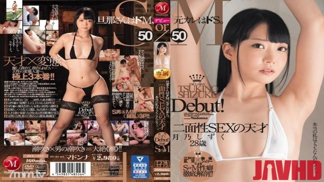 JUL-122 Studio Madonna - Her Husband Is A Masochist, Her Ex-Boyfriend Is A Sadist... Which Does She Really Prefer? - The Best Of Both Worlds - Shizuku Tsukino Makes Her Debut At 28 Years Old