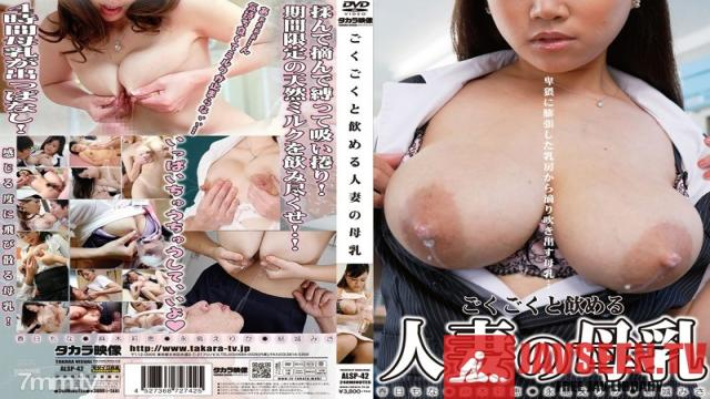 ALSP-042 Studio Takara Eizo - Gulping Up A Wife's Breast Milk