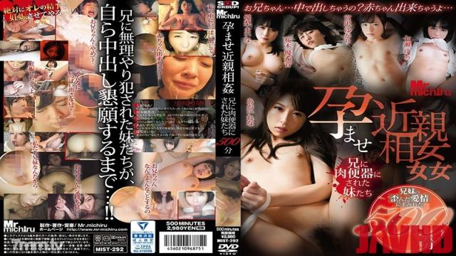 MIST-292 Studio Mr. Michiru - A Pregnancy Fetish Fuck Fest Little Stepsisters Who Became Cum Buckets For Their Big Stepbrothers 500 Minutes Of Warped Love