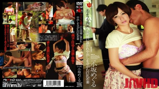 HBAD-161 Studio Hibino - Busty Young Wife Wants Her Father In Law's Thick Dick More Than Her Husband's - Meguru Kosaka