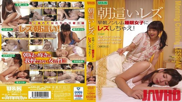 AUKG-481 Studio U & K - Morning Visit Lesbian Sex - This Girl Is Getting Lesbian Bombed In The Early Morning During Non-REM Sleep! -