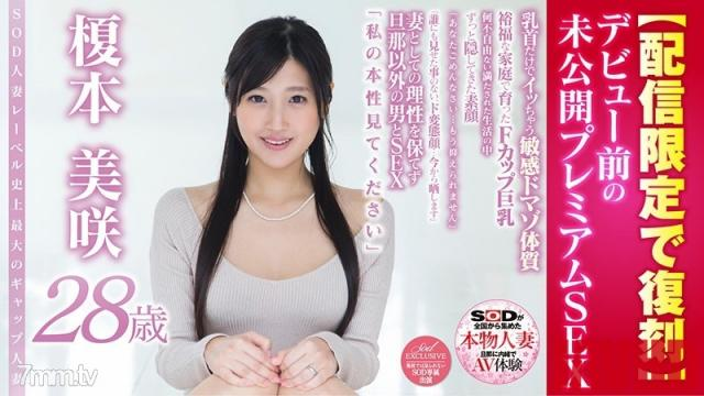 SDFK-012 Studio SOD Create - Real Married Woman - Unreleased Premium Sex - Misaki Enomoto, 28yo - The Biggest Gap Between Appearance And Personality In The History Of SOD - Digital Exclusive Rerelease