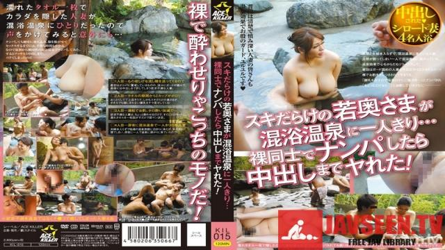 KIL-015 Studio Prestige - Hot Young Wife By Herself in Mixed Onsen... Picking Up Girls Naked and Giving Them Creampies!