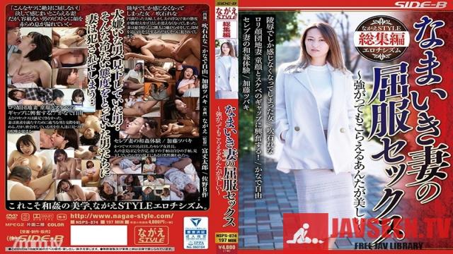 NSPS-874 Studio Nagae Style - Sassy Wife's Surrender Fuck -You're Beautiful When You Resist-