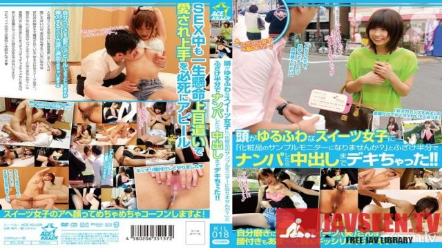 KIL-018 Studio Prestige - A Sweet Young Girl Is Asked To Test a New Make-Up... A New Way of Picking Up Girls for a Fuck and a Creampie!