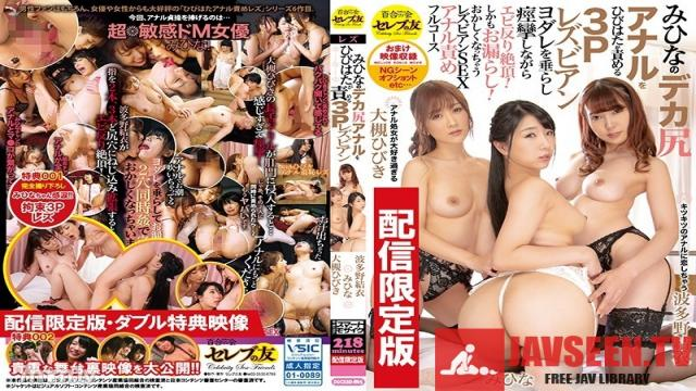 DGCESD-865 Studio Celeb no Tomo - Digital Exclusive - Includes Special Features - Hibihata Attacks Mihina's Big Ass In A Lesbian Threesome
