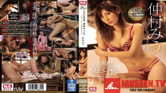 SSNI-715 Studio S-1 number one style - Intersecting body fluids, dense sex Completely uncut 4 production special Celebrity S1 emergency participation! Miu Nakamura