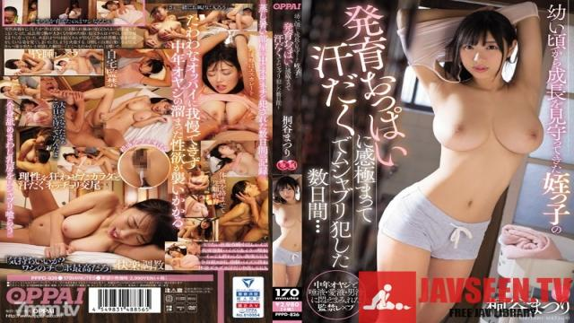 PPPD-826 Studio OPPAI - I was impressed by the growing breasts of my niece who had been watching my growth since I was young and sweaty and sweaty and committed a few days ... Kiritani Festival