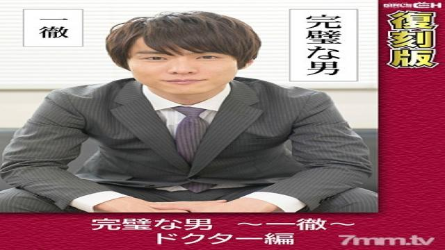 GRCH-2372 Studio GIRL'S CH - The Perfect Man - Doctor Edition - Reprint - Chie Aoi