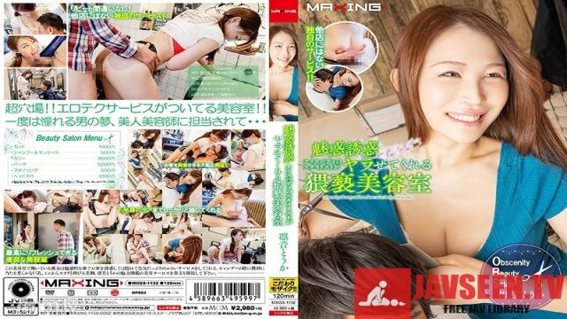 MXGS-1132 Studio MAXING - A Stylist With A Nice Body Seduces And Fucks Her Customers - A Filthy Beautician - Touka Rinne