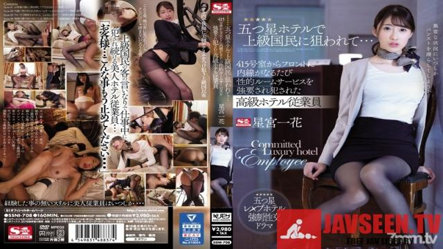 SSNI-708 Studio S1 NO.1 STYLE - Female Employee At A Five-Star Hotel Made To Perform Sexual Tasks Whenever Room 415 Calls For Room Service Ichika Hoshimiya