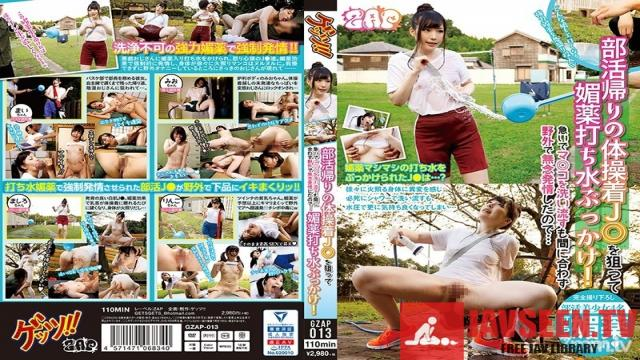 GZAP-013 Studio Prestige - Y********ls In Gym Clothes Take Aphrodisiacs And Get Bukkaked! - They Get Fucked Outdoors Without Even Having Time To Wash Their Pussies After Their Workout...