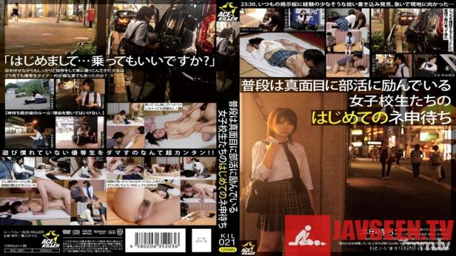 KIL-021 Studio Prestige - Regular Hardworking Schoolgirls Get Picked Up For The First Time