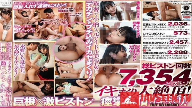 STARS-205 Studio SOD Create - A Tiny Former Beautiful Girl Idol Is Going Cum Crazy For Cock! Cumming To The Edge No Matter How Much She Cums, The Massive Ultra Orgasmic Piston-Pounding Cock Thrusts Won't Stop Ichika Nagano