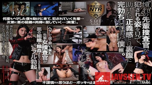 STARS-202 Studio SOD Create - My Classmate Who Saved Me - I See A Female Detective Getting G*******ged By A Group Of Criminals, And It Gets Me Hard - Suzu Honjou