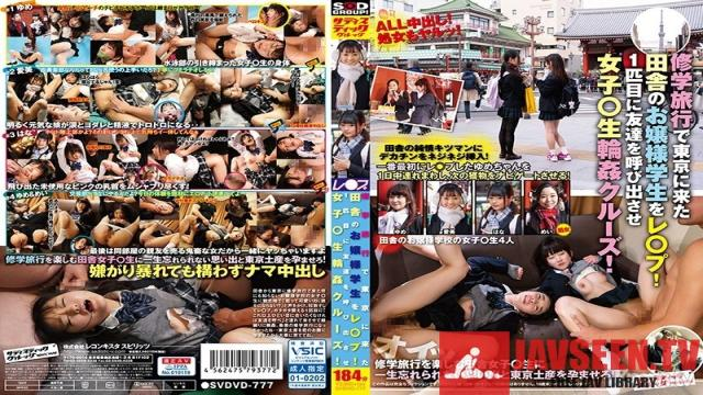 SVDVD-777 Studio Sadistic Village - This Young Lady S*****t Came Up To Tokyo From The Country On A School Trip, And Now She's Getting Fucked! She Was Then Told To Bring A Friend, And Now We're Enjoying A S********l G*******g Cruise!