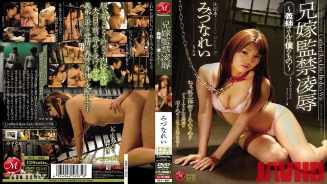 JUC-661 Studio Madonna - Sister-in-Law's Confinement,Torture & Rape~ My Sister-in-Law belongs to me~ Rei Mizuna