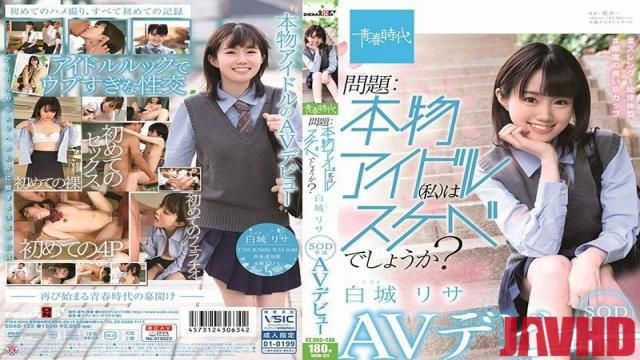 SDAB-122 Studio SOD Create - A Real Idol Who Has A Naughty Side - Risa Shiroki - SOD Exclusive - Porno Debut