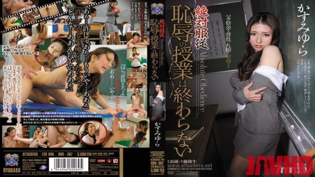 RBD-367 Studio Attackers - Absolute Obedience, Disgraceful Lesson Never Ends Yura Kasumi