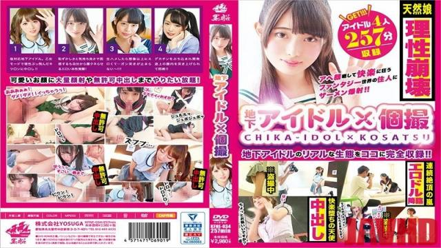 KFNE-034 Studio Prestige - An Underground Idol x A Private Video Session The Real Lifestyle Of An Underground Idol Is Here Totally On Video!!