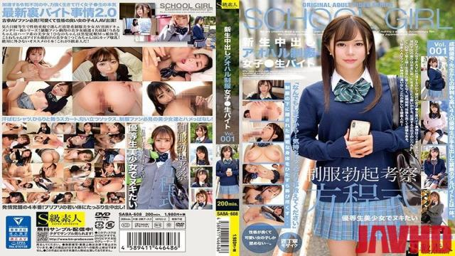SABA-608 Studio Skyu Shiroto - New Creampie Raw Footage, S********ls In Uniform Making Money On The Side vol. 001