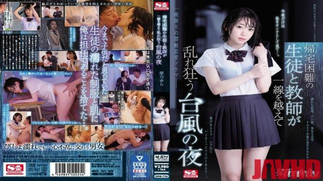 SSNI-734 Studio S1 NO.1 STYLE - When It Became Impossible To Go Home During A Typhoon-Filled Night, This S*****t And Teacher Crossed The Line Into Crazed Ecstasy Yura Kano